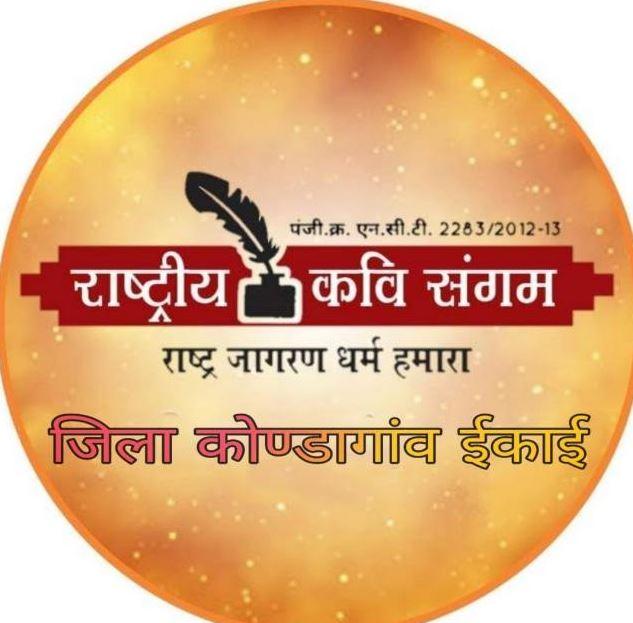 राष्ट्रीय कवि संगम द्वारा करवाई जा रही है श्रीराम काव्यपाठ प्रतियोगिता-2021